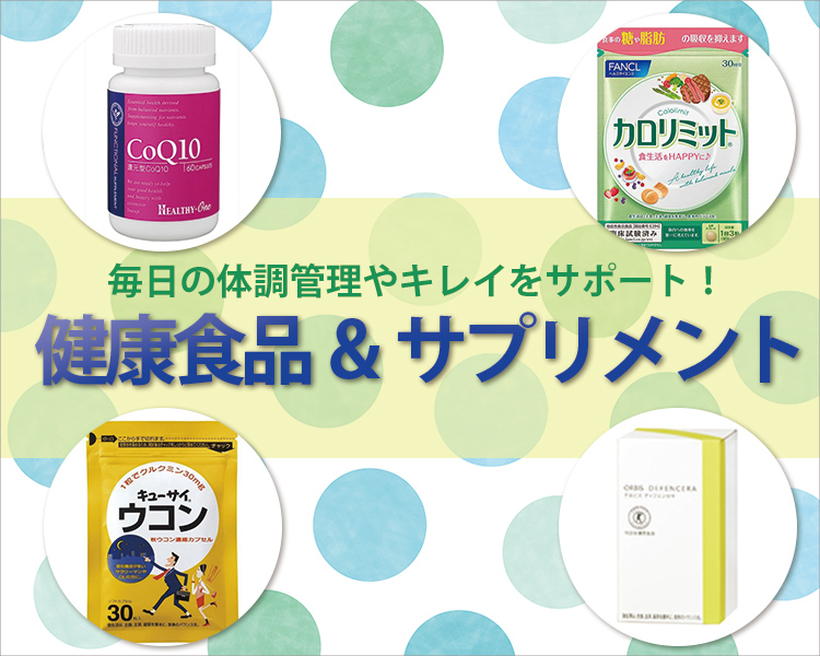 健康食品&サプリメント