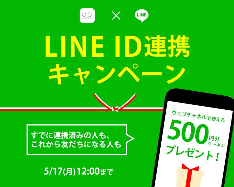 LINE ID連携CP