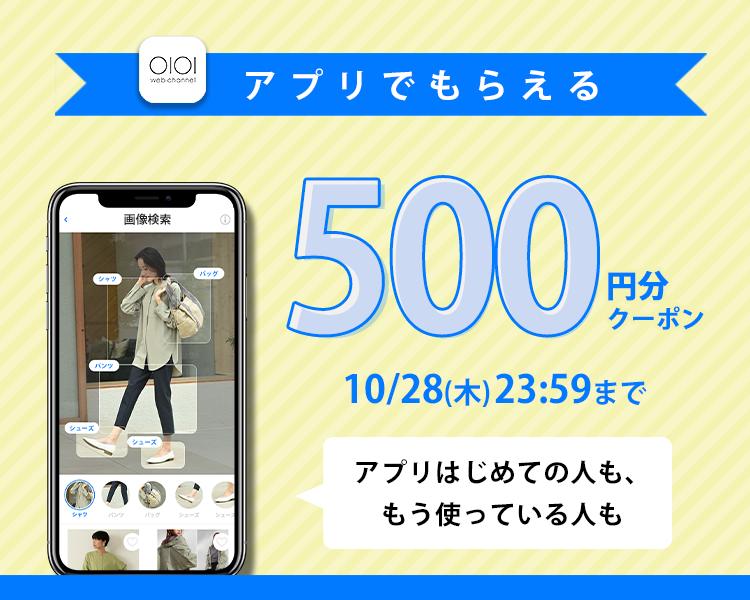 アプリでもらえる500円分クーポン