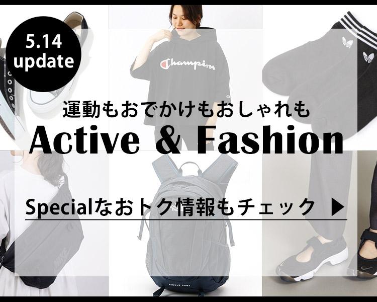 アクティブファッション