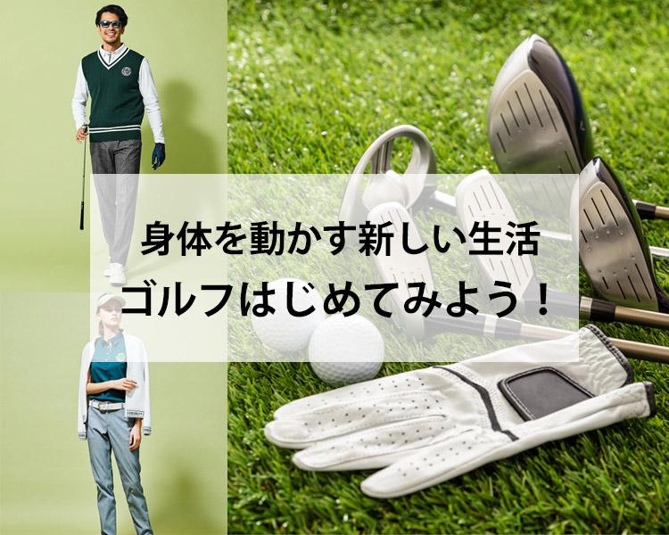 ゴルフをはじめよう