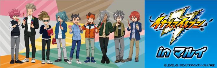 8dcbfcbcf9122 マルイノアニメ ONLINE SHOP|アニメ・ゲーム、キャラクターグッズの通販 ...