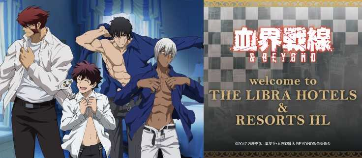 血界戦線&BEYOND「welcome to THE LIBRA HOTELS & RESORTS HL」