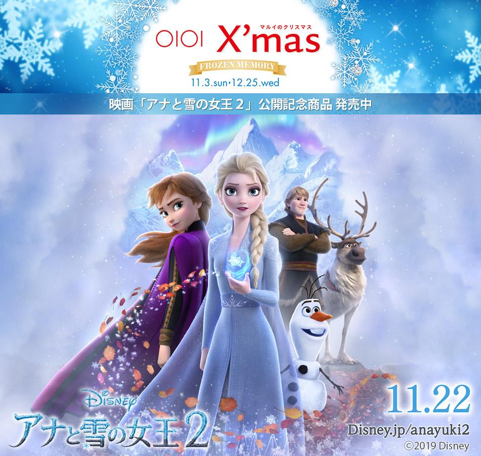 アナと雪の女王2 無料映画