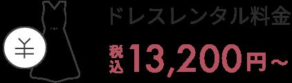 ドレンスレンタル料金税込13,200円〜