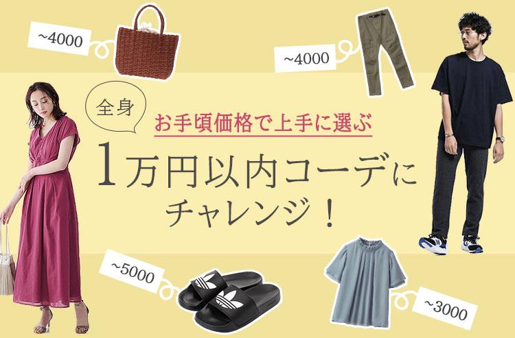 全身1万円コーデにチャレンジ!