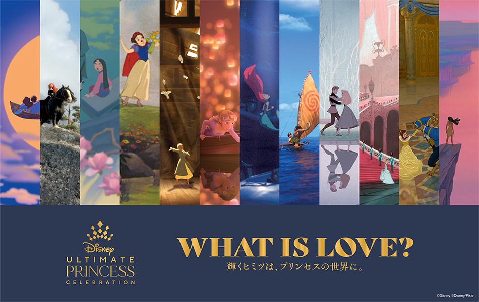 ディズニープリンセス展「WHAT IS LOVE?~輝くヒミツはプリンセスの世界に。~」