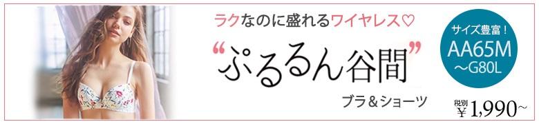 ぷるるん谷間ブラ&ショーツ