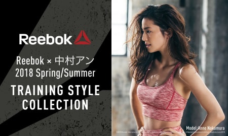 vol.152 Reebok×中村アン 2018 spring/summer TRAINING_STYLE_COLLECTION