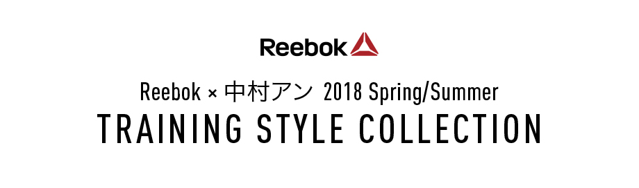 Reebok×中村アン 2018 spring/summer TRAINING_STYLE_COLLECTION