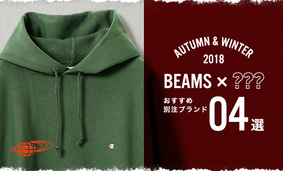 vol.165 AUTUMN&WINTER2018 BEAMS×???
