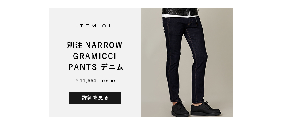 【GRAMICCI】別注NARROWGRAMICCIPANTSデニム