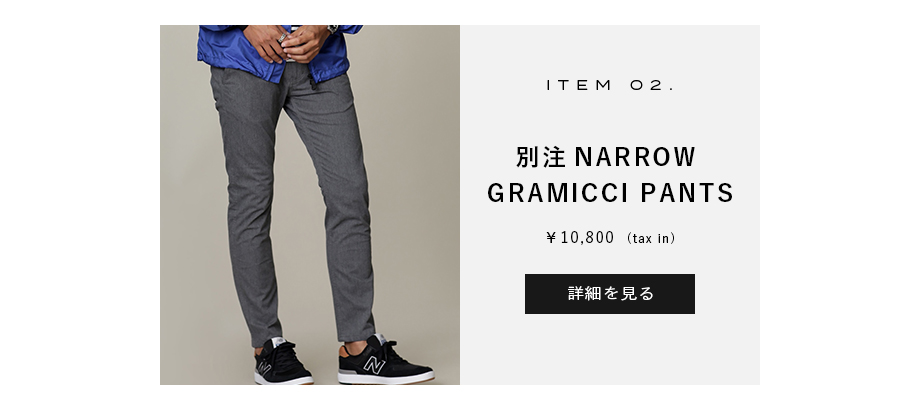 【GRAMICCI】別注NARROWGRAMICCIPANTS