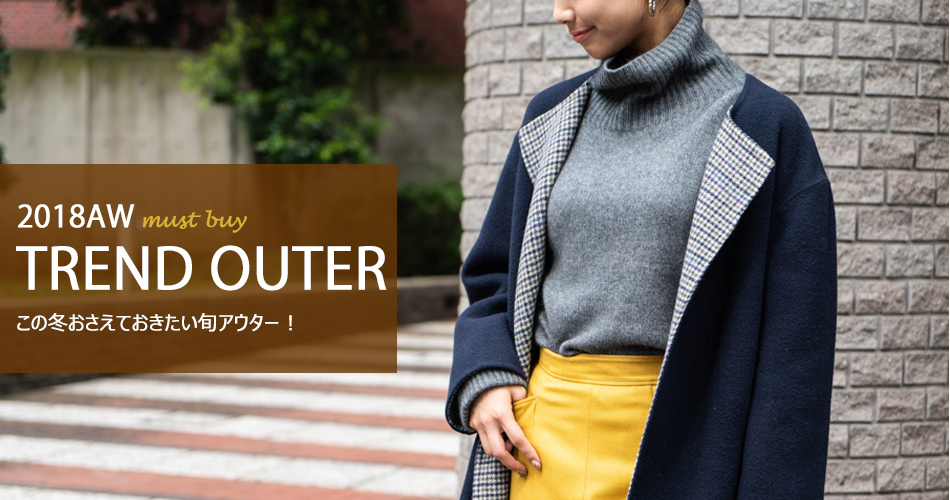 2018AW TREND OUTER