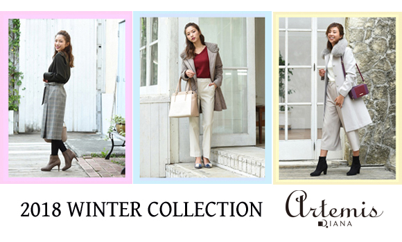 vol.217  アルテミスbyダイアナ 2018 Winter Collection