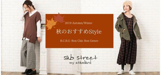 サブストリート 秋のおすすめスタイル