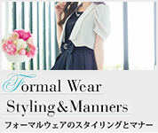 Formal Wear Styling&Manners フォーマルウェアのスタイリングとマナー