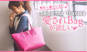 vol.89 Samantha Thavasa 愛されBagが欲しい