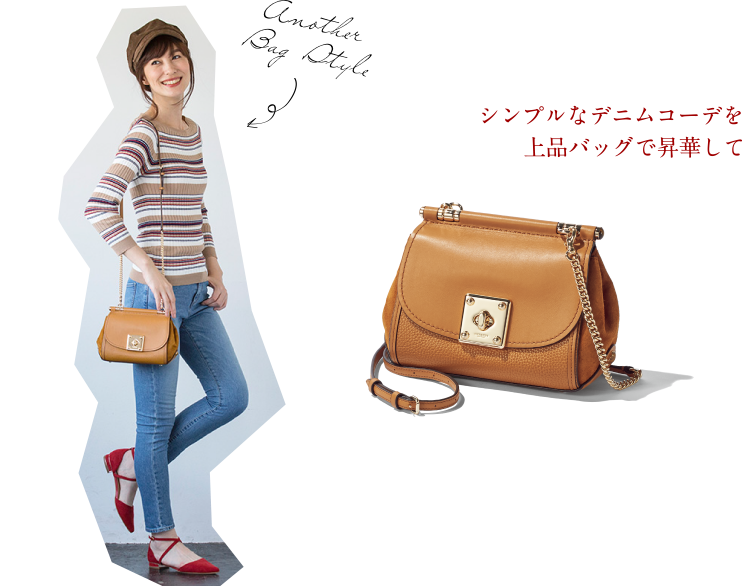 Another Bag Style シンプルなデニムコーデを上品バッグで昇華して