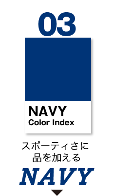 03 NAVY Color Index スポーティさに品を加える NAVY