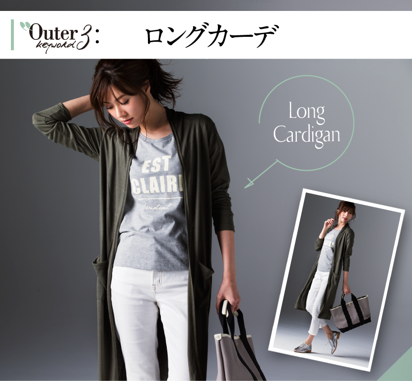Outer keyword3 ロングカーデ Long Cardigan