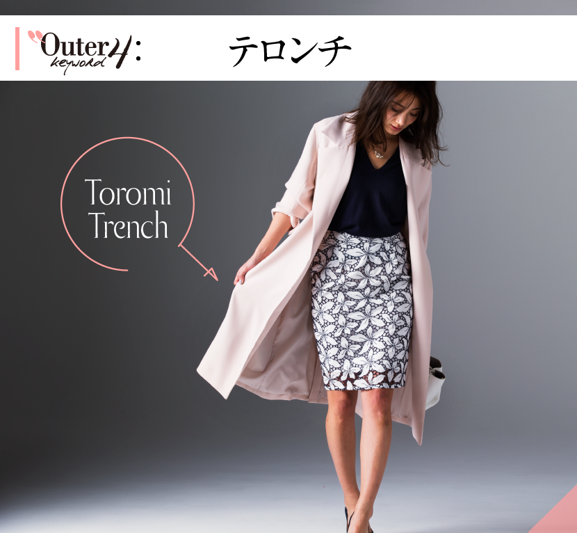 Outer keyword4 テロンチ Toromi Trench