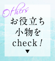 Others お役立ち小物をcheck!