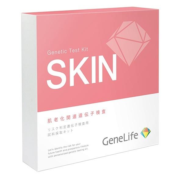 マルイウェブチャネル[マルイ] 遺伝子検査キットGeneLife SKIN <肌老化関連遺伝子 シミ・シワ スキンケア>/ジーンライフ(genelife)