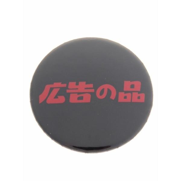 [マルイ]【セール】ウィゴー(WEGO/日本語缶バッジ)/ウィゴー(メンズ)(WEGO)