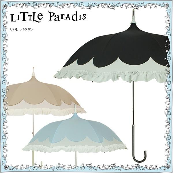 パゴダ傘(little-paradis | 雨傘・UVカット・晴雨兼用・3カラー)