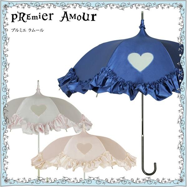 パゴダ傘(premier-amour | 雨傘・UVカット・晴雨兼用・3カラー)