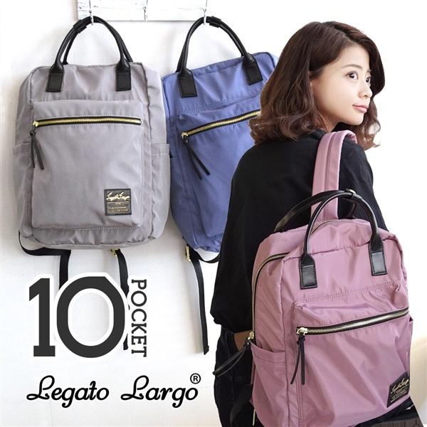 Legato Largo(レガートラルゴ):高密度ナイロン調 10ポケットリュック