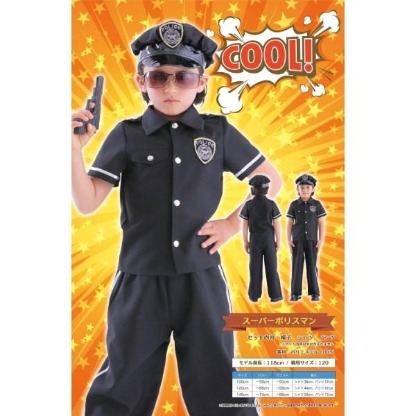 コスプレ・パーティ衣装 スーパーポリスマン 100/ハロウィン