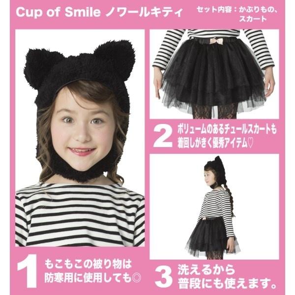 コスプレ・パーティ衣装 Cup of Smile ノワールキティ 100/ハロウィン