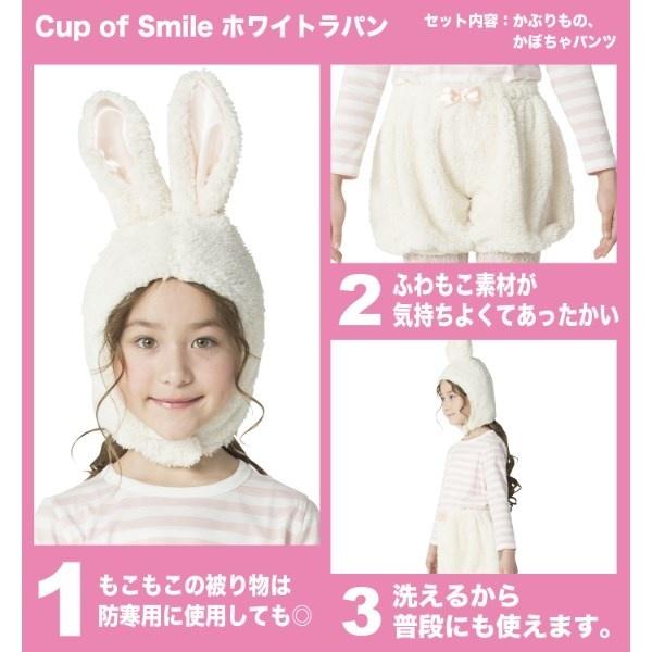 コスプレ・パーティ衣装 Cup of Smile ホワイトラパン 120/ハロウィン