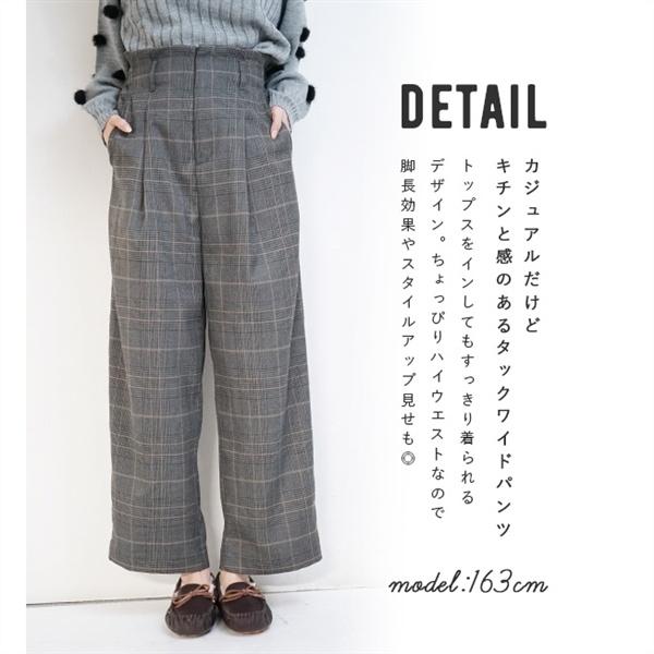 【17AW新作】w closet(ダブルクローゼット):グレンチェック ハイウエストワイドパンツ