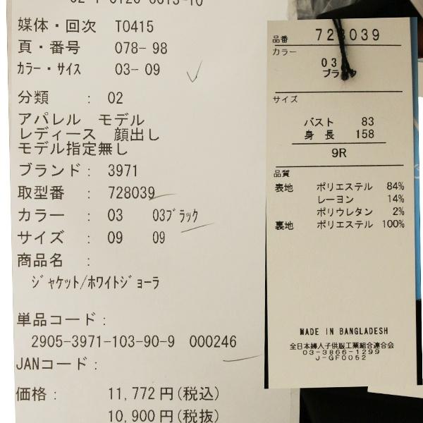 セレモニー・ビジネス対応 ジェントリーギャバテーラードジャケット