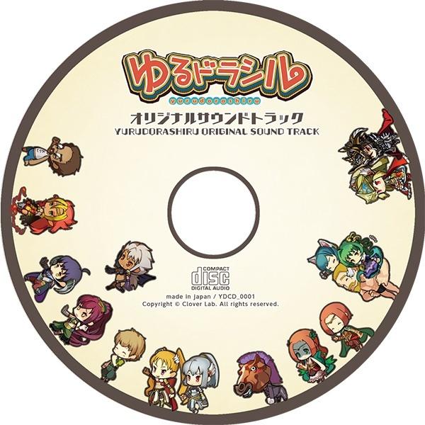 マルイウェブチャネル[マルイ] 【ゆるドラシル】ゆるドラ 「ゆるドラシル」オリジナルサウンドトラックCD/キャラクターグッズJ(Character goods J)