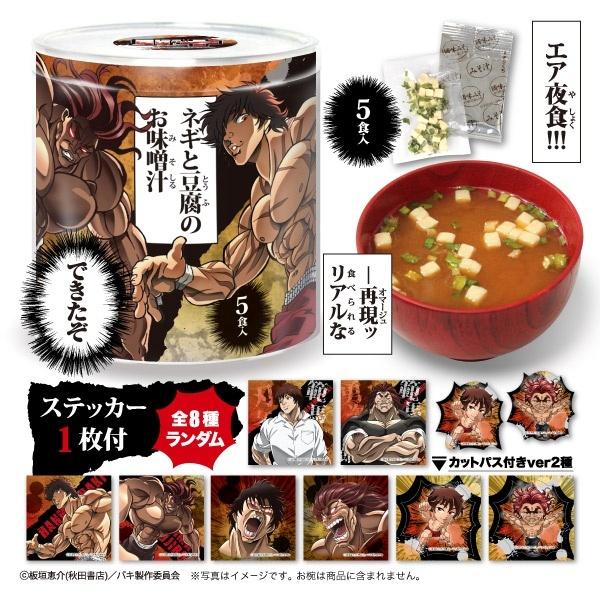 マルイウェブチャネル[マルイ] 【バキ】再現ッ ネギと豆腐のお味噌汁/コムズ(COMS)