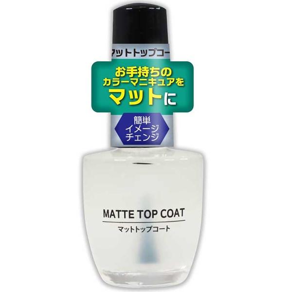 [マルイ] BN マットトップコート MTC-02/ビューティネット(BEAUTY NET)