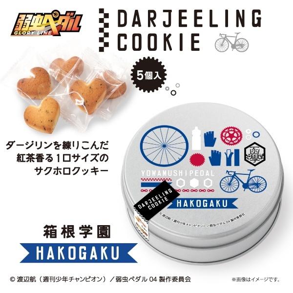 [マルイ] 【弱虫ペダル】ダージリンクッキー/箱根学園/コムズ(COMS)