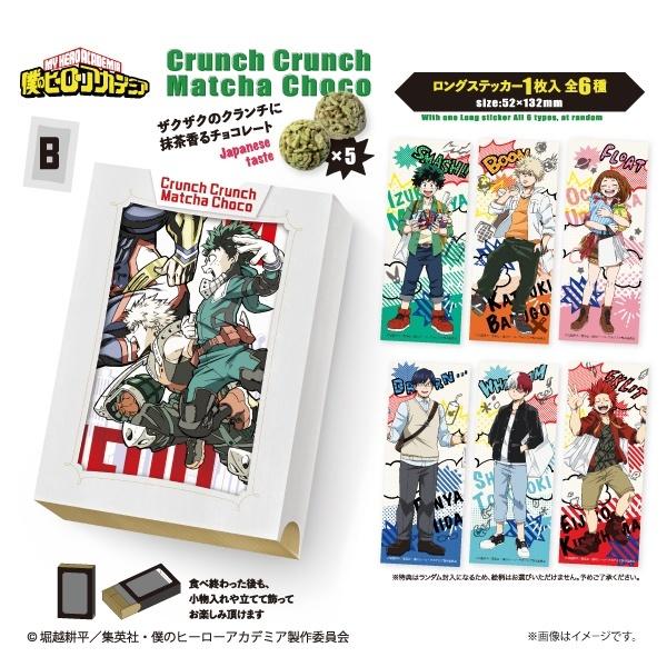[マルイ] 【僕のヒーローアカデミア】Crunch Crunch Matcha Choco Ver.B/コムズ(COMS)