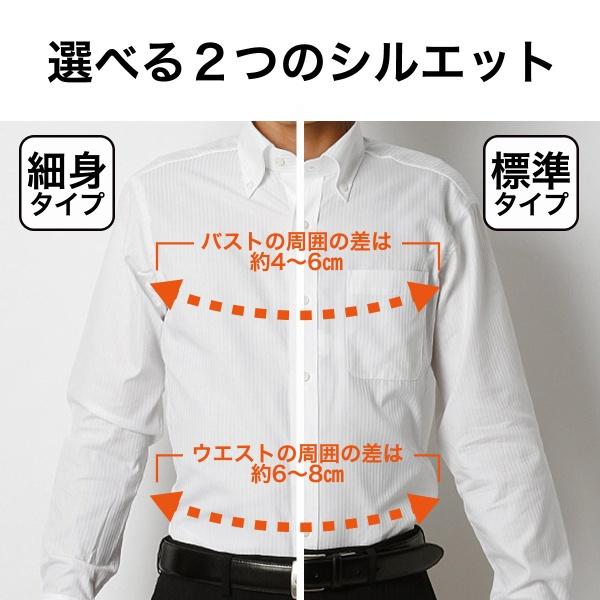 【アウトレット】ラクチンすっきりYシャツ(綿100%素材)【細身】