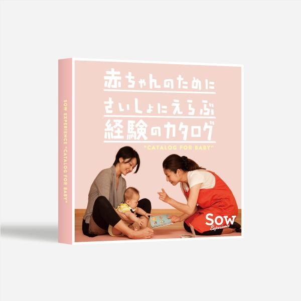 マルイウェブチャネル[マルイ] 【新米ママ・パパを応援する体験】カタログ FOR BABY/プレゼント/誕生日/出産祝い/記念日/ソウ・エクスペリエンス(体験ギフト)(Sow Experience)