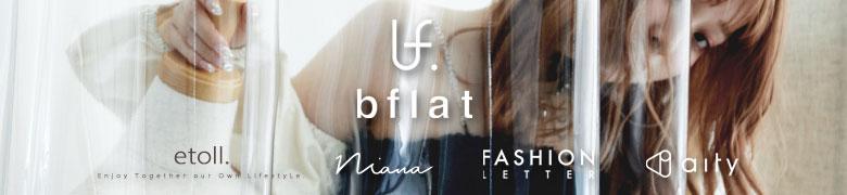ファッションレター