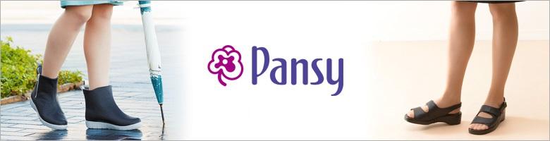 パンジー(PANSY)