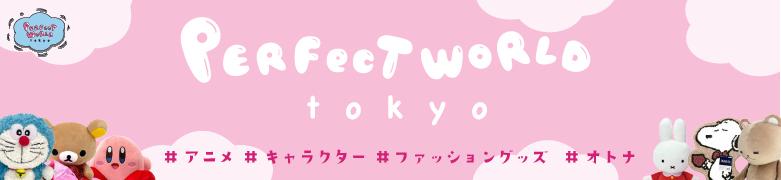 パーフェクト・ワールド・トーキョー