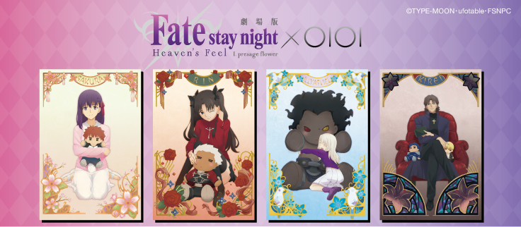 「Fate/stay night[Heaven's Feel]」×OIOI